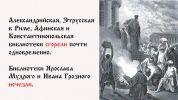 Иллюстрация к статье Николая Левашова - «Замалчиваемая история России – 1». Часть 3.