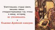 Иллюстрация к статье Николая Левашова - «Замалчиваемая история России – 1». Часть 4.