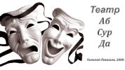 Иллюстрация к статье Николая Левашова - «Театр абсурда». Часть 1.