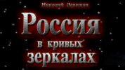 Иллюстрация к статье Николая Левашова - «Театр абсурда». Часть 4.
