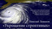 Иллюстрация к статье Николая Левашова - «Укрощение строптивых». Часть 1.