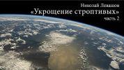 Иллюстрация к статье Николая Левашова - «Укрощение строптивых». Часть 2.