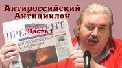 Иллюстрация к статье Николая Левашова - «Антироссийский Антициклон». Часть 1.