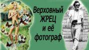 Иллюстрация к статье Алексея Кулагина - «Звенящие кедры глазами очевидца – 1». Часть 1.