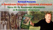 Иллюстрация к статье Алексея Кулагина - «Звенящие кедры глазами очевидца – 3». Часть 1.
