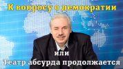 Иллюстрация к статье Николая Левашова - «К вопросу о демократии или Театр абсурда продолжается». Часть 1.
