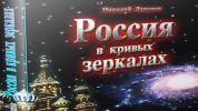 Иллюстрация к статье Николая Левашова - «К вопросу о демократии или Театр абсурда продолжается». Часть 2.