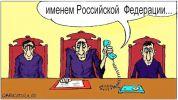 Иллюстрация к статье Николая Левашова - «К вопросу о демократии или Театр абсурда продолжается». Часть 4.